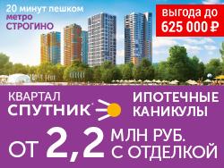 Квартал для жизни «Спутник» Выгода до 625 тысяч рублей
